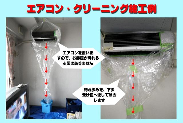 center,エアコン清掃